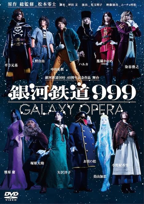 「銀河鉄道999 40周年記念作品 舞台『銀河鉄道999』~GALAXY OPERA~」DVDの仮ジャケット。