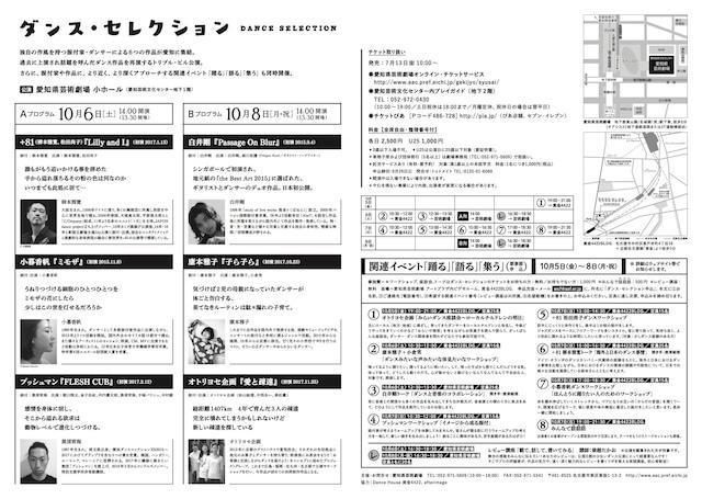 愛知県芸術劇場ミニセレ「ダンス・セレクション」チラシ裏