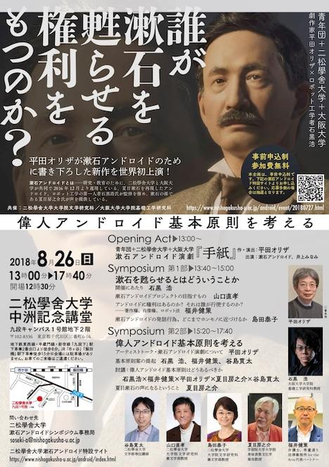 シンポジウム「誰が漱石を甦らせる権利をもつのか?――偉人アンドロイド基本原則を考える」チラシ