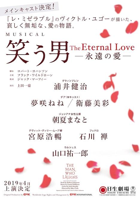 ミュージカル「笑う男 The Eternal Love -永遠の愛-」チラシ