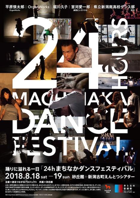 「24hまちなかダンスフェスティバル」チラシ表