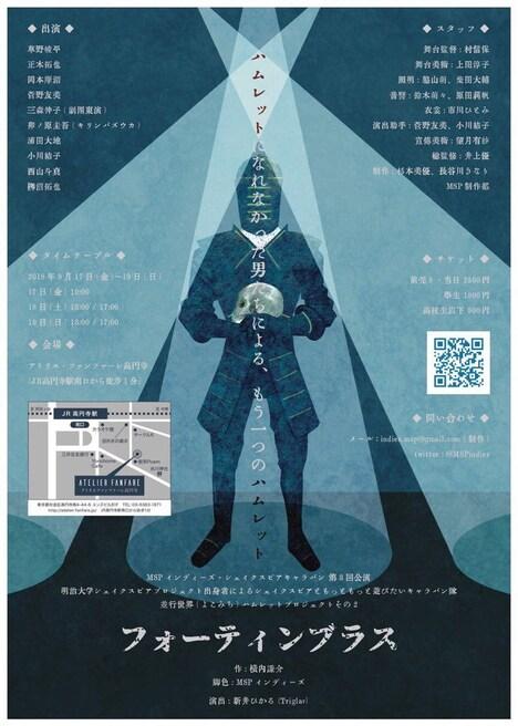 MSPインディーズ・シェイクスピアキャラバン 第3回公演「並行世界(よこみち)ハムレットプロジェクトその2『フォーティンブラス』」チラシ