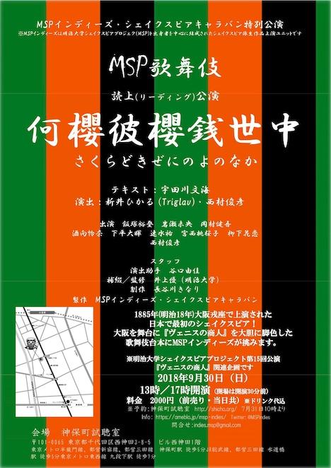 MSP歌舞伎 読上(リーディング)公演「何櫻彼櫻銭世中(さくらどきぜにのよのなか)」チラシ