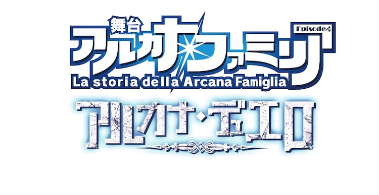 舞台「アルカナ・ファミリア Episode4 アルカナ・デュエロ」ロゴ