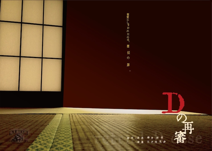 かはづ書屋「Dの再審」チラシ表