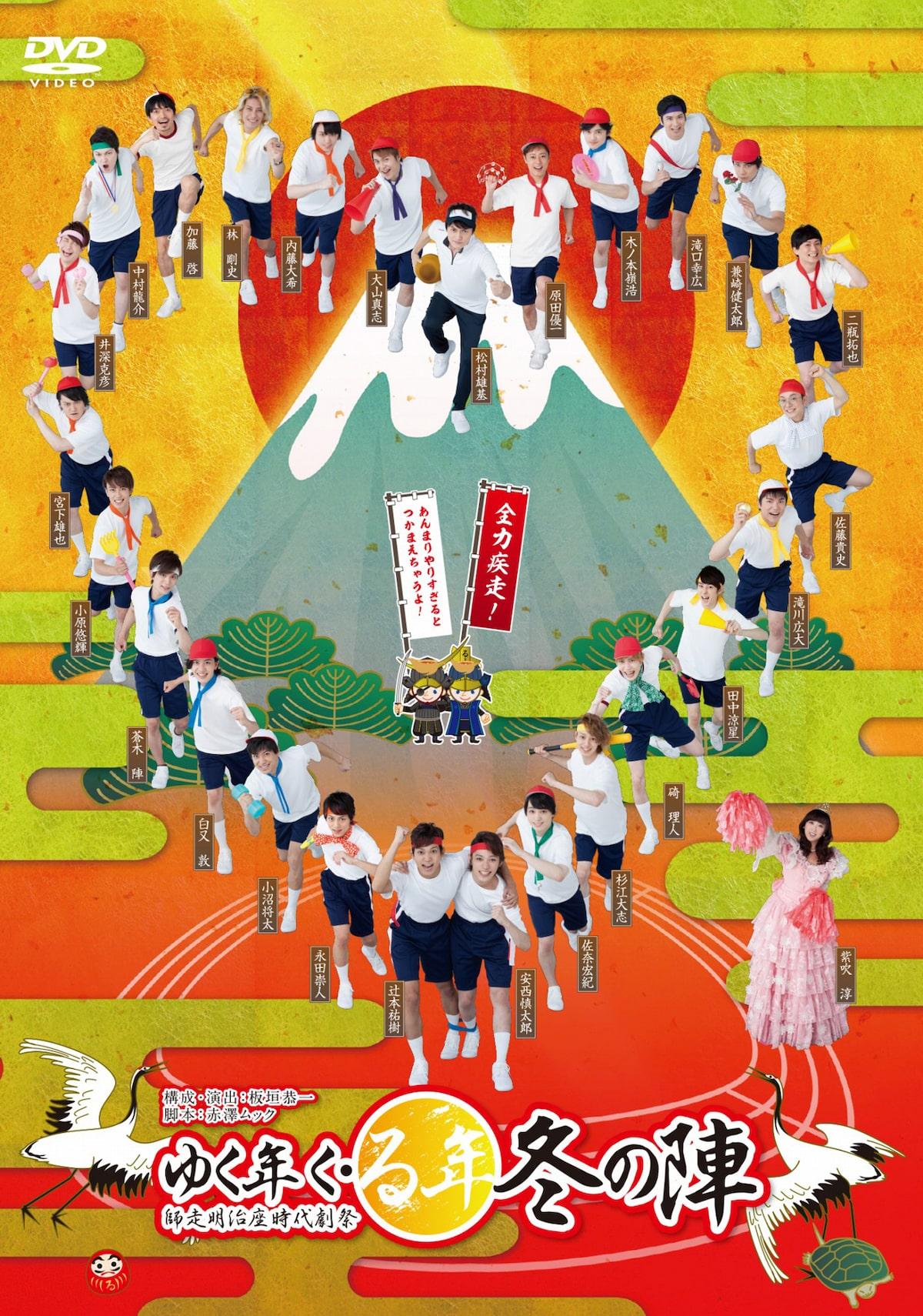 約18時間分収録!安西慎太郎×辻本祐樹W主演「る年冬の陣」DVD発売 ...