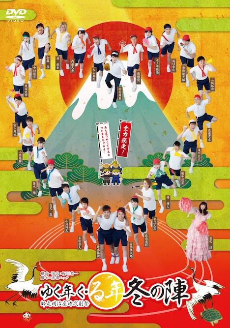 「ゆく年く・る年冬の陣 師走明治座時代劇祭」DVDのジャケット。
