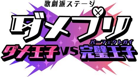 「歌劇派ステージ『ダメプリ』ダメ王子 VS 完璧王子(パーフェクトガイ)」ロゴ