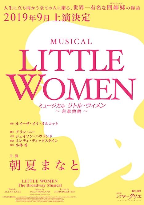 ミュージカル「Little Women -若草物語-」チラシ