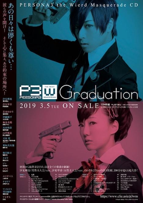 CD「舞台『PERSONA3 the Weird Masquerade』~Graduation~」の発売告知チラシ。