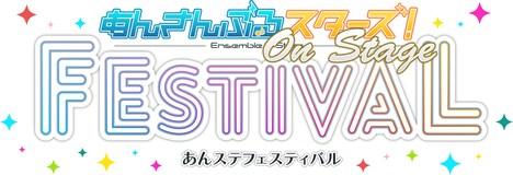 「あんステフェスティバル」ロゴ