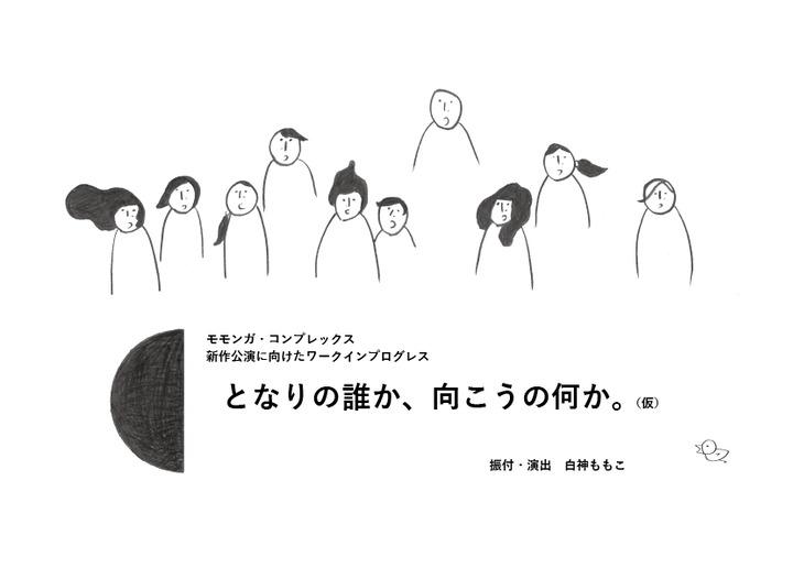 モモンガ・コンプレックス vol.13 新作公演に向けたワークインプログレス「となりの誰か、向こうの何か。(仮)」チラシ