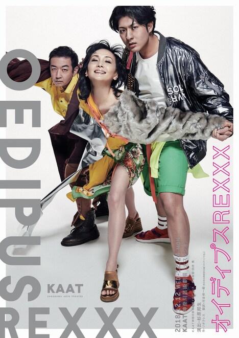 KAAT神奈川芸術劇場プロデュース「オイディプスREXXX(オイディプスレックス)」ビジュアル