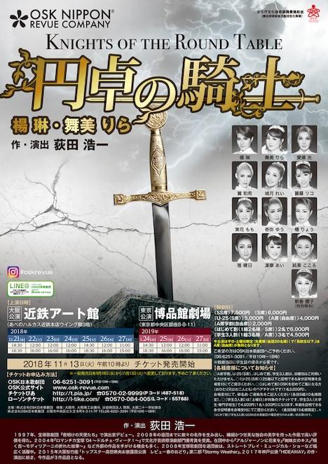 OSK日本歌劇団「円卓の騎士」チラシ