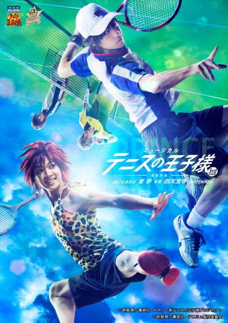 「ミュージカル『テニスの王子様』3rdシーズン 青学(せいがく)vs四天宝寺」キービジュアル