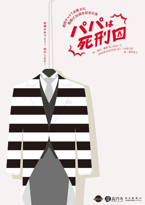 劇団チャリT企画 #31 旗揚げ20周年記念公演「パパは死刑囚」チラシ表