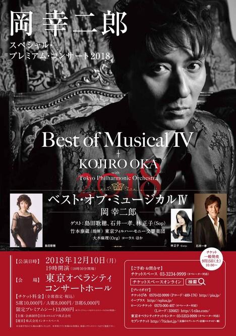 「岡幸二郎 スペシャル・プレミアム・コンサート2018『ベスト・オブ・ミュージカルIV』」チラシ表