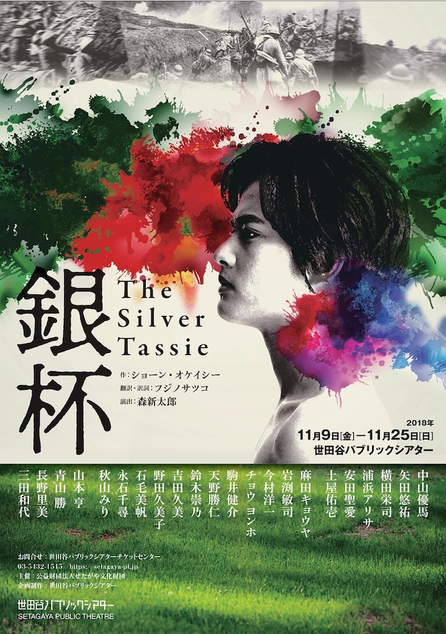 「The Silver Tassie 銀杯」メインビジュアル