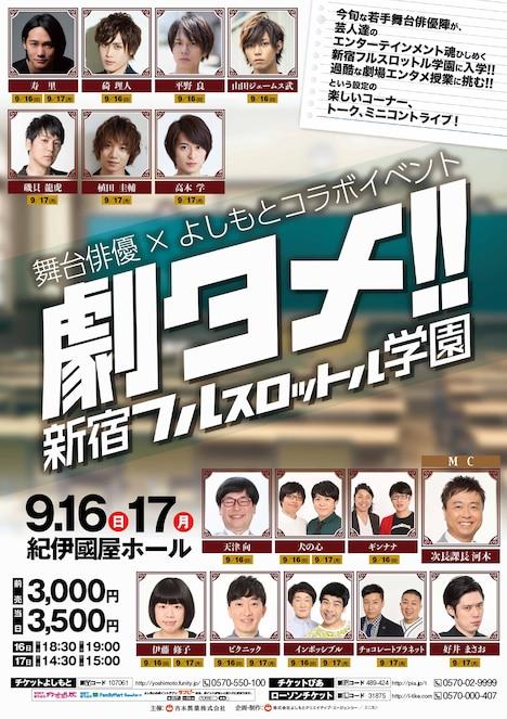 「劇タメ!新宿フルスロットル学園」チラシ