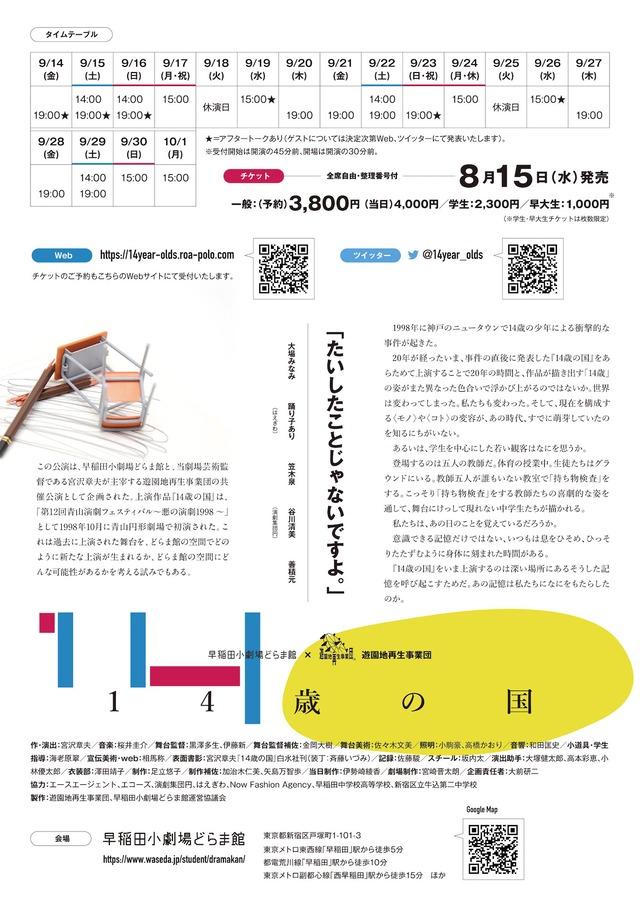 早稲田小劇場どらま館×遊園地再生事業団「14歳の国」チラシ裏