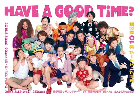 劇団プレステージ「Have a good time?」ビジュアル