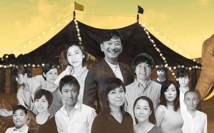 劇壇ガルバ 旗揚げ公演「森から来たカーニバル」ビジュアル