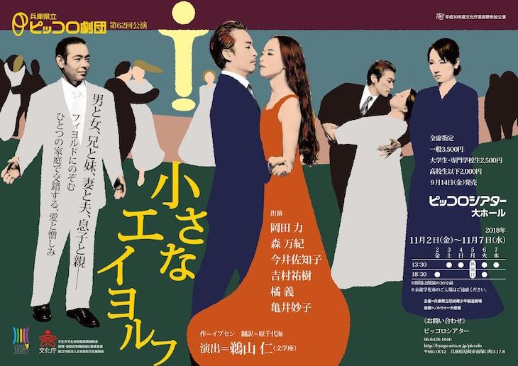 兵庫県立ピッコロ劇団第62回公演「小さなエイヨルフ」チラシ表