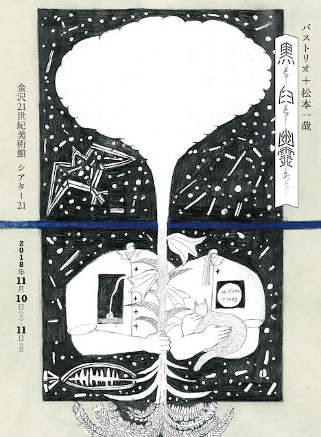 バストリオ+松本一哉「黒と白と幽霊たち」チラシ表