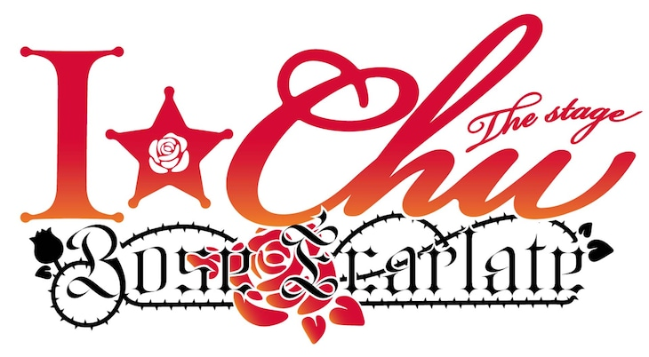 「アイ★チュウ ザ・ステージ~Rose Ecarlate~」ロゴ
