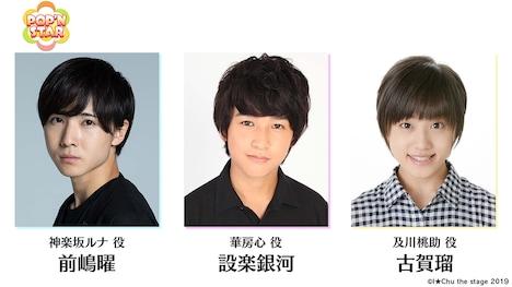 「アイ★チュウ ザ・ステージ~Rose Ecarlate~」より、POP'N STARを演じる面々。