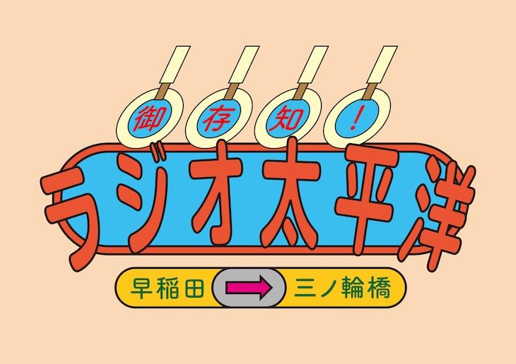 「ラジオ太平洋」ビジュアル