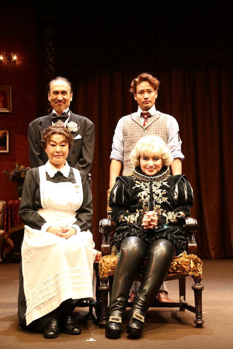 黒柳徹子主演 海外コメディ・シリーズ ファイナル公演「ライオンのあとで」出演者。左上から時計回りに大森博史、桐山照史(ジャニーズWEST)、黒柳徹子、阿知波悟美。