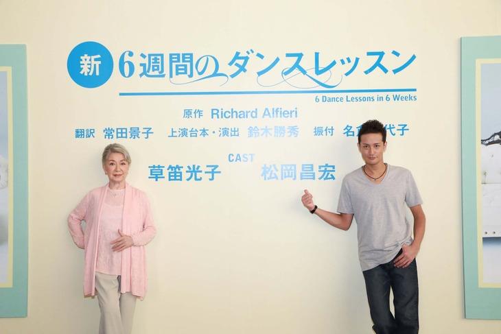 「新・6週間のダンスレッスン」フォトセッションより、左から草笛光子、松岡昌宏。