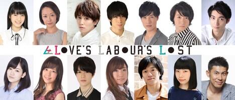 砂岡事務所プロデュース 音楽劇「Love's Labour's Lost」の出演者たち。