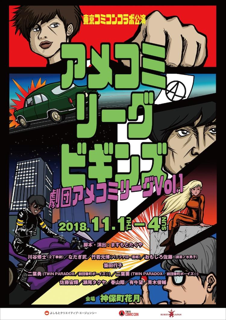 東京コミコンコラボ公演 劇団アメコミリーグ Vol.1「アメコミリーグ ビギンズ」チラシ