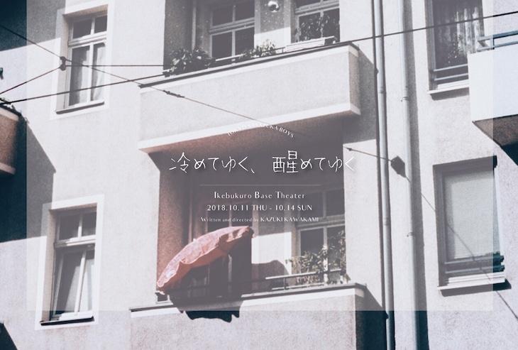 TOKYO笹塚ボーイズ「冷めてゆく、醒めてゆく」チラシ