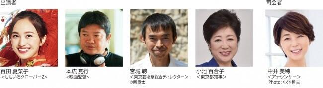 トークイベント「文化芸術都市 TOKYOの未来」参加者。左から百田夏菜子(ももいろクローバーZ)、本広克行、宮城聰、小池百合子知事、中井美穂。