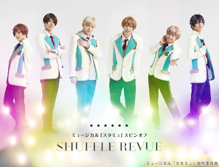 「ミュージカル『スタミュ』スピンオフ『SHUFFLE REVUE』」ティザービジュアル