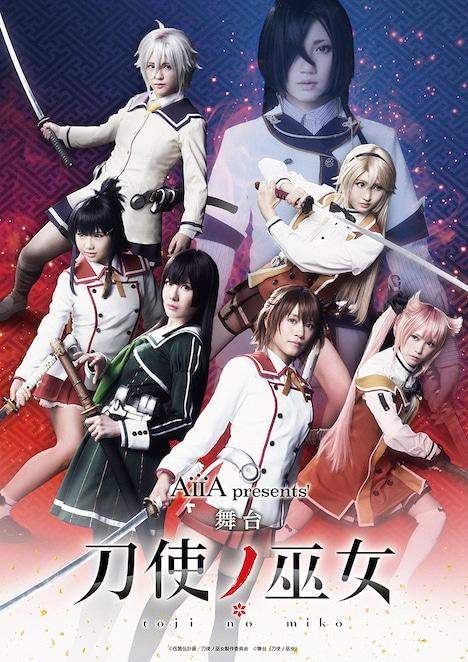 AiiA presents' 舞台「刀使ノ巫女」メインビジュアル