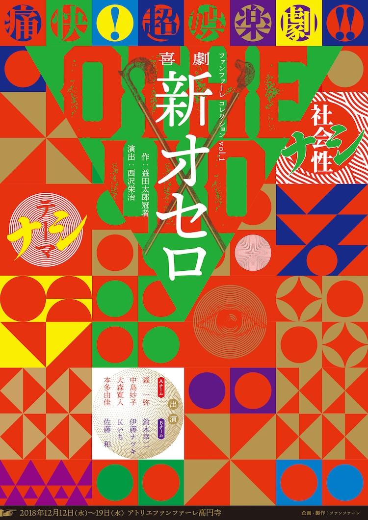 ファンファーレコレクション vol.1「喜劇新オセロ」チラシ