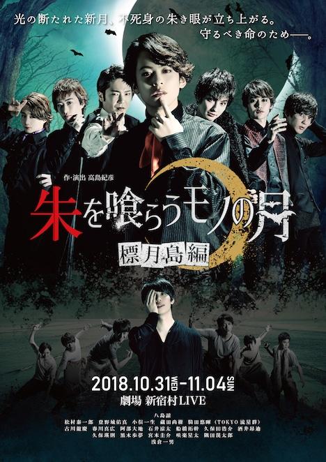 舞台「朱を喰らうモノの月~標月島編~」メインビジュアル