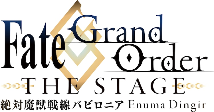 「Fate/Grand Order THE STAGE -絶対魔獣戦線バビロニア-」ロゴ