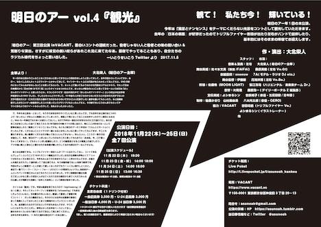 明日のアー vol.4「観光」チラシ裏