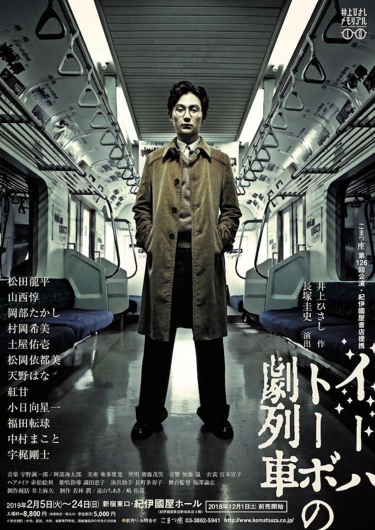 井上ひさし MEMORIAL10 こまつ座 第126回公演「イーハトーボの劇列車」チラシ表