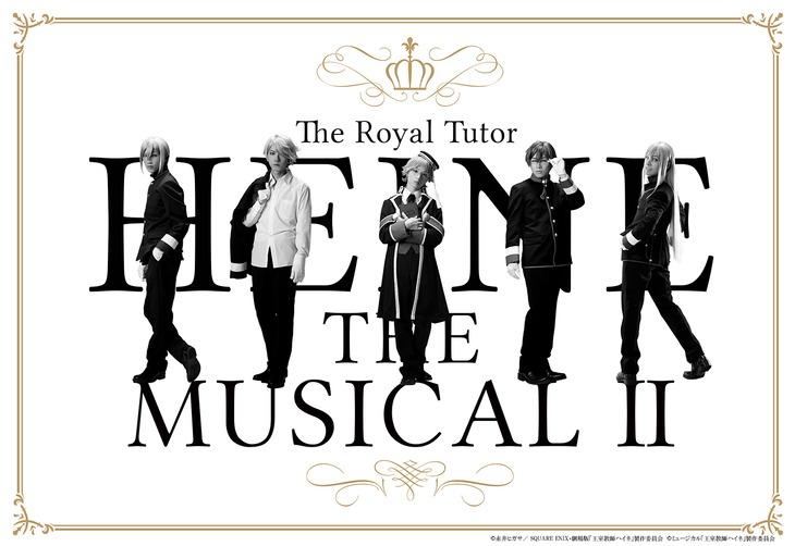 「王室教師ハイネ-THE MUSICAL II-」ティザービジュアル