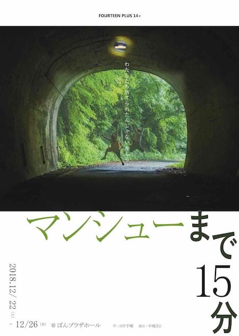 FOURTEEN PLUS 14+ 第15回公演「マンシューまで15分」チラシ表