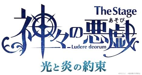 「The Stage 神々の悪戯(あそび)光と炎の約束」ロゴ