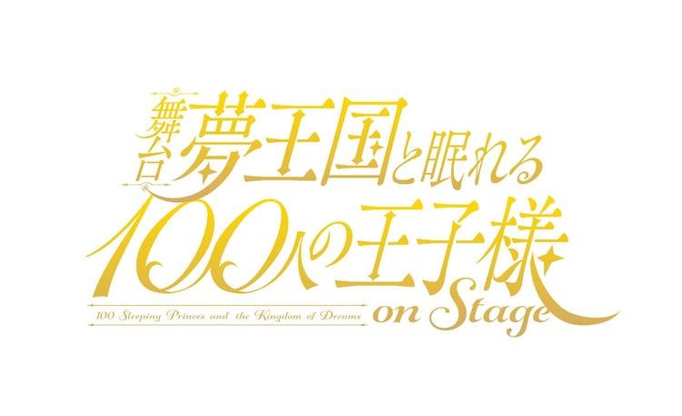舞台「夢王国と眠れる100人の王子様 On Stage」ロゴ