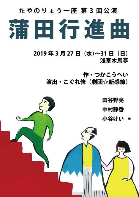 たやのりょう一座「蒲田行進曲」仮チラシ表