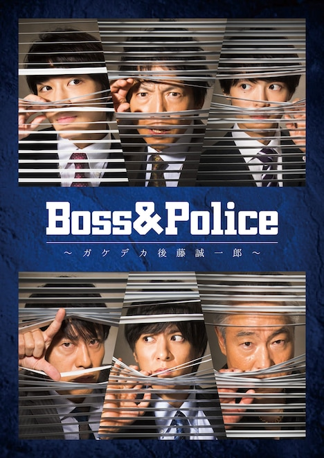 「Boss&Police~ガケデカ後藤誠一郎~」メインビジュアル
